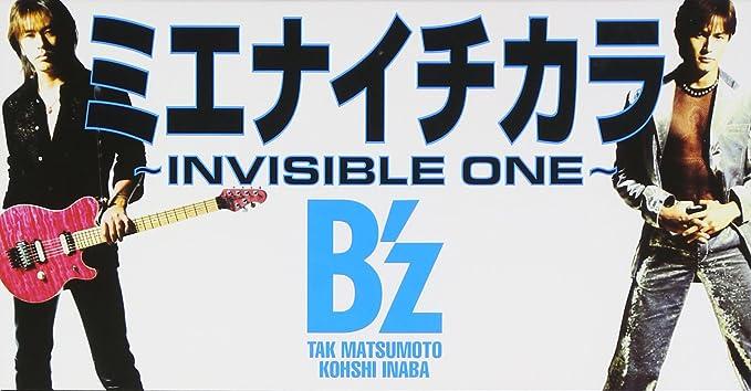Amazon | ミエナイチカラ ~INVISIBLE ONE~ | B'z, 稲葉浩志, 松本孝弘, 池田大介 | J-POP | 音楽
