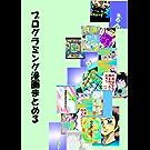 プログラミング漫画まとめ3 ヌミャーンのオリジナル漫画集