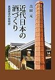 近代日本の酒づくり――美酒探求の技術史