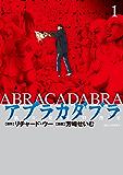 アブラカダブラ ~猟奇犯罪特捜室~(1) (ビッグコミックス)