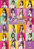 アイドルの穴2010 日テレジェニックを探せ! COMPLETE DVD-BOX 【特典の一部3D対応】