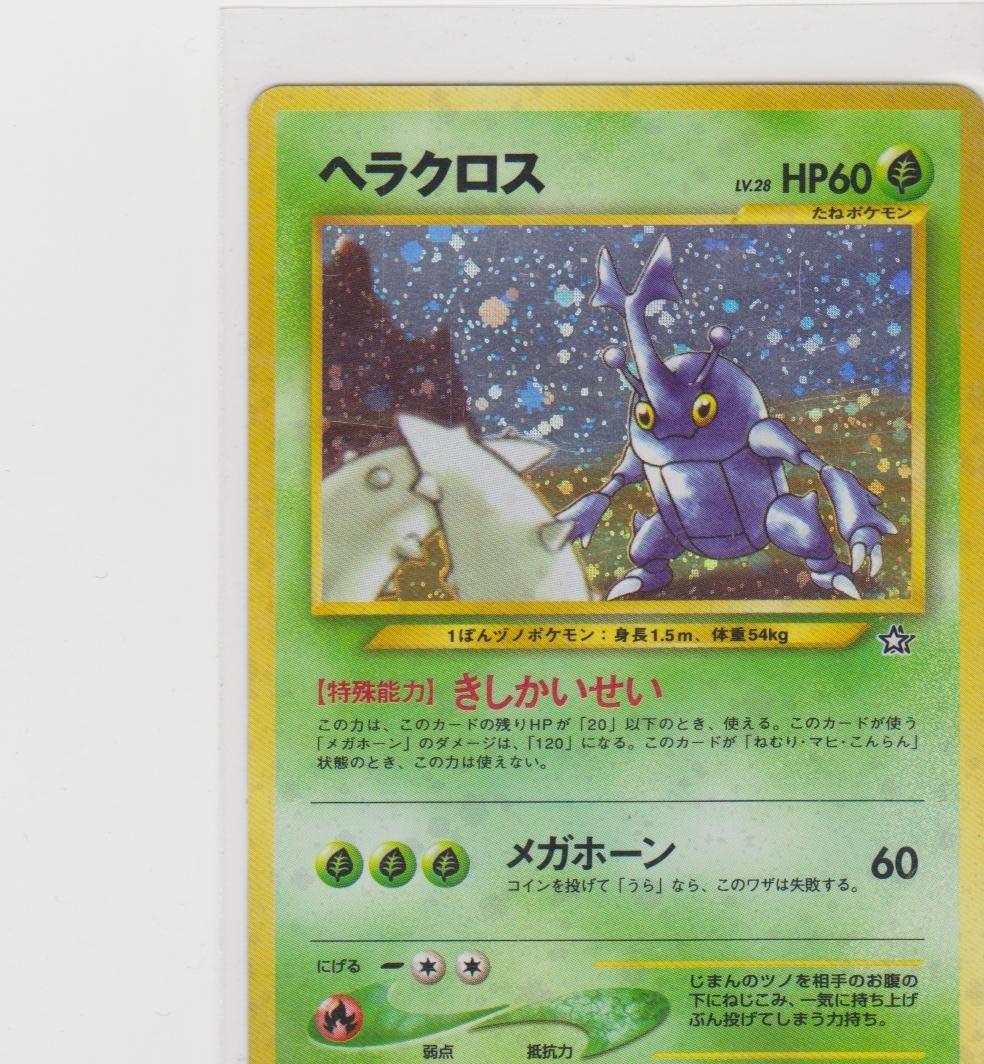 Japanese Pokemon - Neo 1 Base Genesis - Holofoil - Heracross
