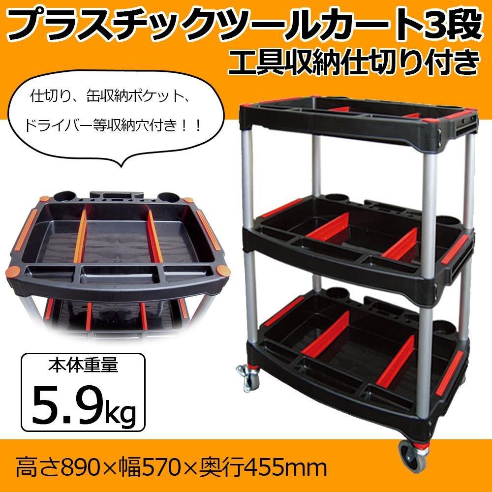 プラスチックツールカート 3段 工具収納仕切り付き 黒 KT-4658X B075HQNV6B
