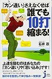 「カン違い」さえなくせば誰でも10打縮まる! (じっぴコンパクト新書)
