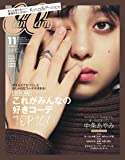 CanCam(キャンキャン) 2018年 11 月号 [雑誌]