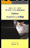 サラリーマンのためのPythonプログラミング教室 最初の一歩編 改訂版