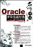 名师讲坛:Oracle开发实战经典(附光盘)