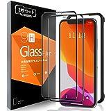 【2枚セット】iPhone11 Pro/ X/Xs ガラスフィルム(5.8インチ)用 【ガイド枠付き】全面保護 旭硝子 硬度9H