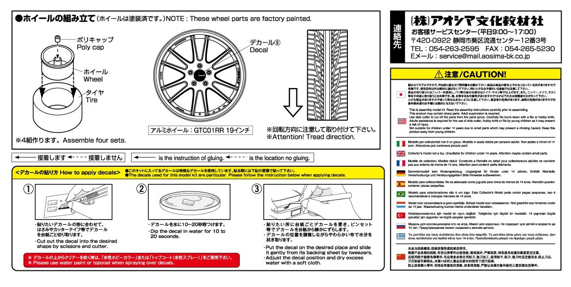 Amazon.com: Aoshima 1/24 The Tuned Part Series No.36 Enkei GTC01RR 19inch(Plastic Model Parts): Toys & Games
