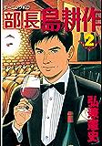 部長 島耕作(2) (モーニングコミックス)