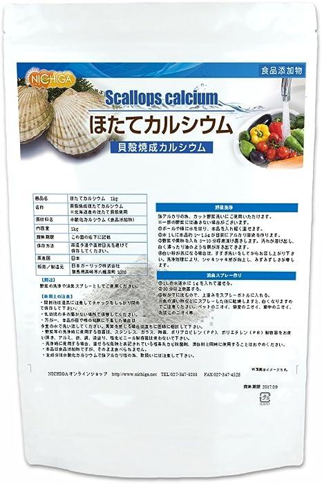 ホタテ 貝殻 焼成 カルシウム 焼成カルシウム 商品一覧 株式会社