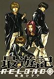 最遊記RELOAD: 6 (ZERO-SUMコミックス)