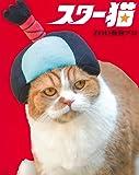 スター猫【本書限定ポストカード×4枚付き】