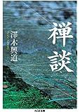 禅談 (ちくま文庫)
