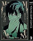 MoMo -the blood taker- 2 (ヤングジャンプコミックスDIGITAL)