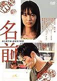 名前 [DVD]