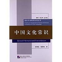 国际汉语教师标准丛书:中国文化常识
