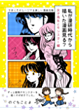私が漫研時代から描いた漫画見る? 女子高生とモンスター編