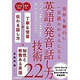 CD2枚付 世界を舞台に一目置かれる人になる 英語の発音・話し方技術22