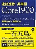 速読速聴・英単語 Core 1900 ver.4