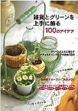 雑貨とグリーンを上手に飾る100のアイデア (私のカントリー別冊)