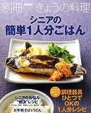 シニアの簡単1人分ごはん (別冊NHKきょうの料理)