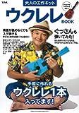 大人の工作キット ウクレレ BOOK <組み立てウクレレ付> ([バラエティ])