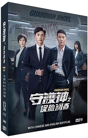 Amazon com: Guardian Angel (HK TVB Drama, 7 DVD, 36 Episodes