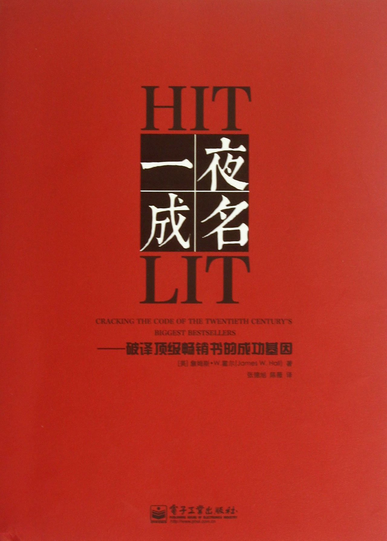 Hit lit:cracking the code of the twentieth centurys biggest bestsellers (Chinese Edition)