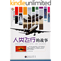 人类飞行的故事 (青少年科学馆丛书)