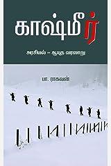 காஷ்மீர்: அரசியல் - ஆயுத வரலாறு : Kashmir: Arasiyal -  Aayudha Varalaru (Tamil Edition) Kindle Edition