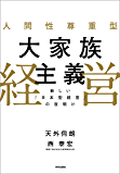 人間性尊重型 大家族主義経営 新しい「日本型経営」の夜明け