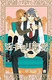 近キョリ恋愛(3) (別冊フレンドコミックス)