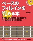 ベースのフィルインを究める本 実例集+作り方解説の2部構成で、ベースのおかずを完全制覇! (DVD付)