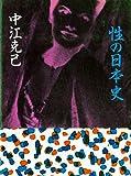 性の日本史 (河出文庫)