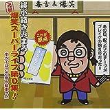 """""""元祖""""爆笑スーパーライブ第0集!「すべてはここから始まった」~綾小路きみまろ LIVE 生中継~"""