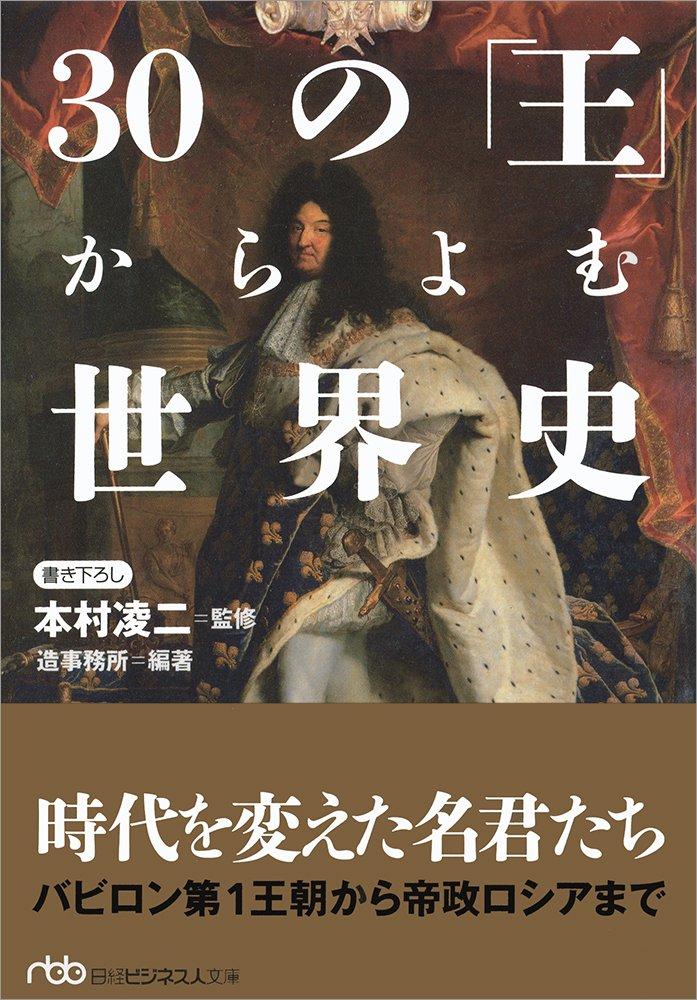 30の「王」からよむ世界史 /