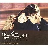 韓国映画・オリジナル・サウンドトラック「バンジージャンプする」