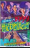 MMR-マガジンミステリー調査班-(5) MMR-マガジンミステリー調査班- (週刊少年マガジンコミックス)