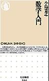 数学入門 (ちくま新書)