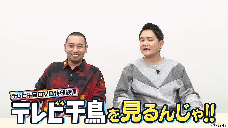 千鳥 テレビ