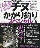 爆釣 チヌかかり釣りスペシャル (ちぬ倶楽部増刊 2015年 07月号)