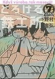 とろける鉄工所(7) (イブニングコミックス)