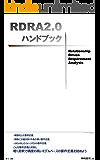 RDRA2.0 ハンドブック: 軽く柔軟で精度の高い要件定義のモデリング手法