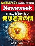 Newsweek (ニューズウィーク日本版) 2018年 2/13 号 [日本人が知らない仮想通貨の闇]