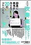 吹奏楽部アナザーストーリー 下巻 (ゲカン)