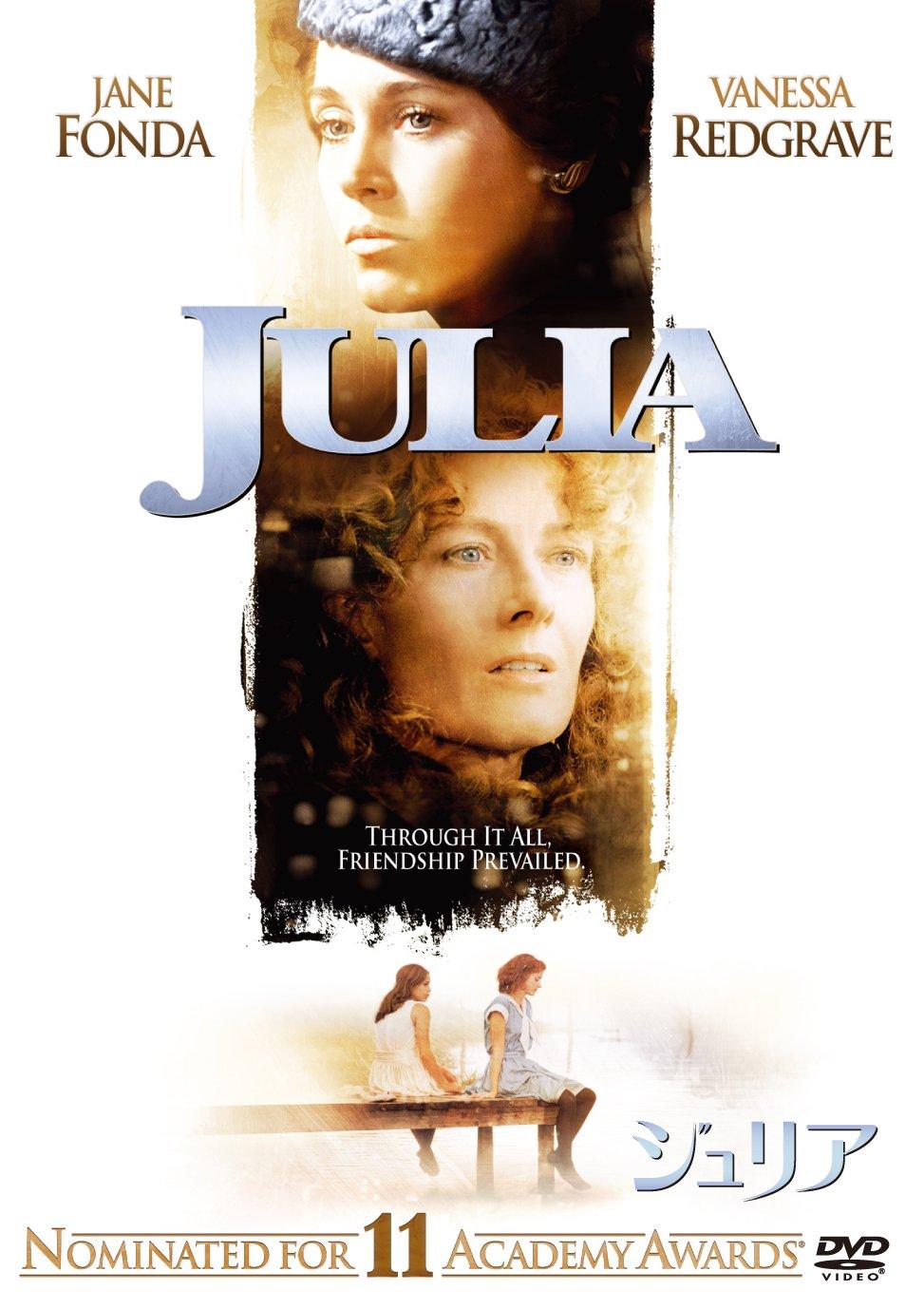 Amazon | ジュリア [DVD] | 映画