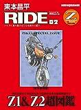 東本昌平RIDE 82 (Motor Magazine Mook)