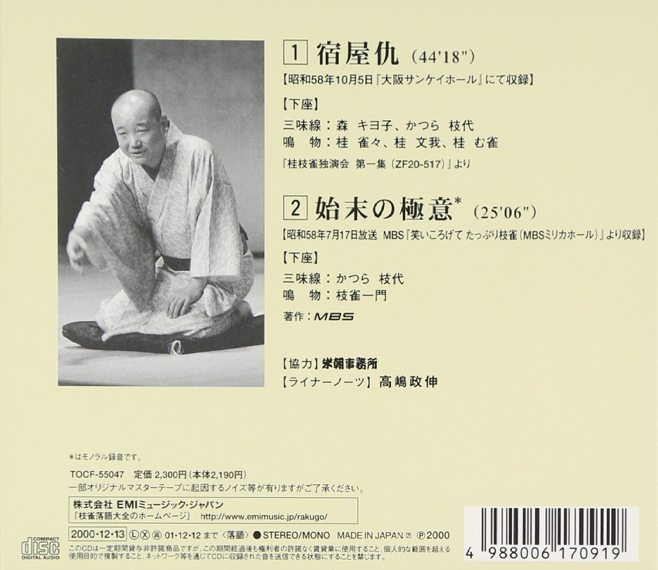 Amazon | 枝雀落語大全(27) | 桂...