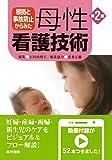 根拠と事故防止からみた 母性看護技術 第2版